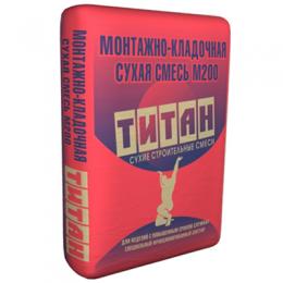 Сухая монтажно-кладочная смесь М200 Титан 40кг
