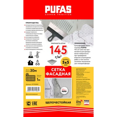 Сетка фасадная 5х5мм 145г/м2 1х30м Pufas купить по цене 1 100 руб.