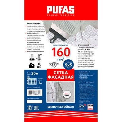 Сетка фасадная 5х5мм 160г/м2 1х30м Pufas купить по цене 950 руб.