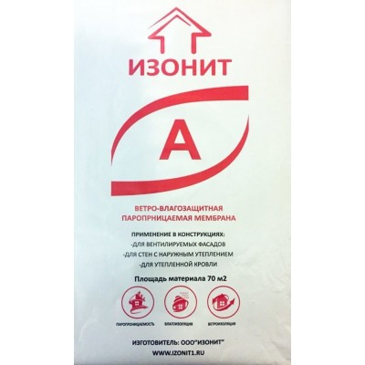 Пароизоляция Изонит В, рулон 70м2 купить по цене 685 руб.