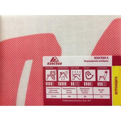 Изоспан А ветро-влагозащитная паропроницаемая мембрана 70м2 купить по цене 2 500 руб.