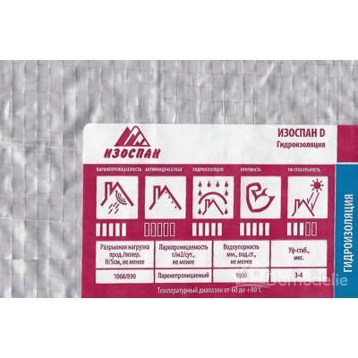 Изоспан D паро-гидроизоляция повышенной прочности 70м2 купить по цене 2 750 руб.