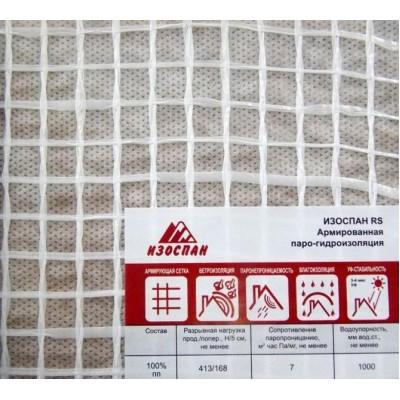 Изоспан RS армированная паро-гидроизоляция 70м2 купить по цене 2 500 руб.