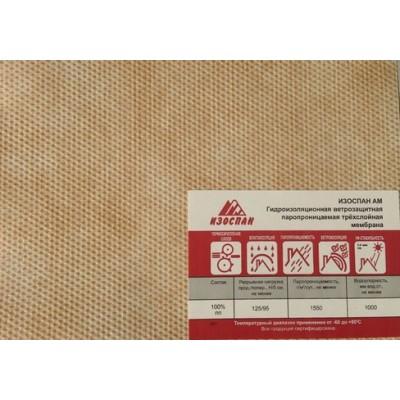 Изоспан АМ гидро-ветрозащитная трехслойная паропроницаемая мембрана 70м2 купить по цене 3 700 руб.